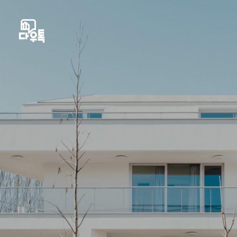 다우톡 건축견적 문의 웹사이트