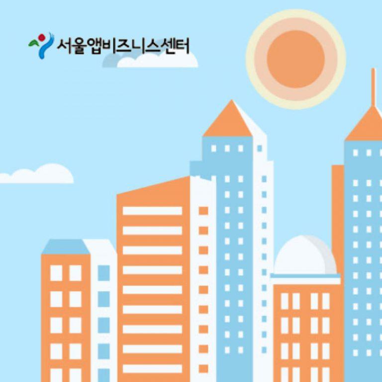 서울앱비즈니스센터